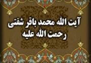 آشنایی با آیت الله سید محمد باقر شفتی، معروف به حجت الاسلام