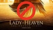 """فلم """"The lady of heaven"""" مسلمانوں کو آپس میں لڑانے کا نیا منصوبہ"""