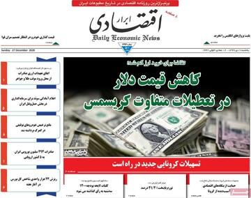 صفحه اول روزنامههای یکشنبه ۷ دی ۹۹