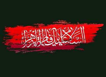 مراسم سوگواری شهادت حضرت فاطمه زهرا (س)برگزار می شود