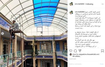 تعمیر کتیبه کاشی حوزه علمیه توسط حاج آقا