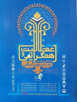 همایش «نقش عقلانیت و همگرائی مسلمانان در شکل گیری تمدن نوین اسلامی» برگزار میشود