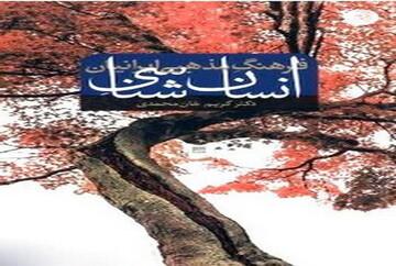 """کتاب """" انسان شناسیِ فرهنگ مذهبی ایرانیان"""" منتشر شد"""