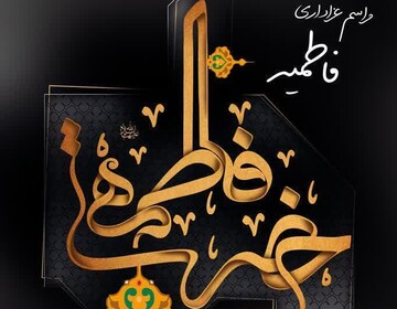 مراسم عزاداری فاطمیه مرکز مدیریت حوزه های علمیه خواهران اعلام شد