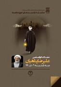 نشست «نسبت حوزه عاصمه با سایر حوزه ها» در تهران برگزار می شود