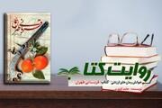 روایت قربانی طهران در رادیو معارف
