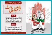 آیین بزرگداشت حماسه ۹ دی در اسلام آباد غرب برگزار میشود