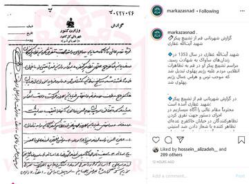 گزارش شهربانی قم از تشییع پیکر شهید آیتالله غفاری