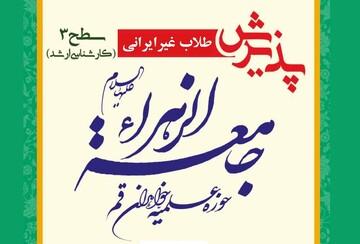 اعلام زمان ثبت نام داوطلبان غیرایرانی در مقطع سطح سه جامعة الزهرا(س)
