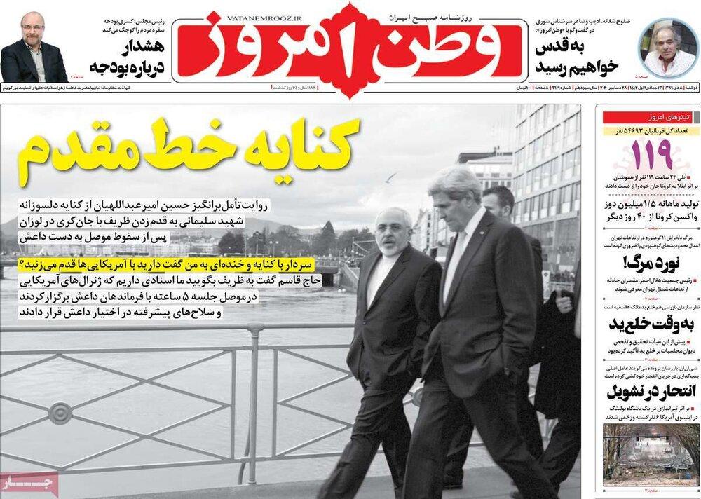 صفحه اول روزنامههای دوشنبه ۸ دی ۹۹