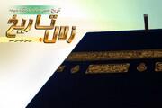 مروری بر غزوه بنی نضیر در رادیو معارف