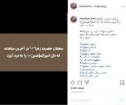 فیلم/ سوگواره حضرت زهرا (س) از زبان شهید مطهری