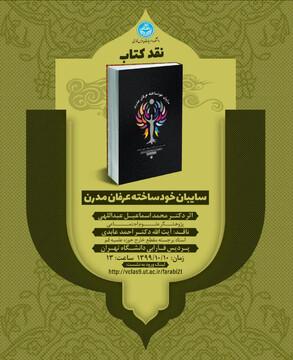 نشست علمی نقد کتاب «سایبان خودساخته عرفان مدرن» برگزار می شود