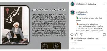 شعار جالب ارامنه در حمایت از امام خمینی(ره)