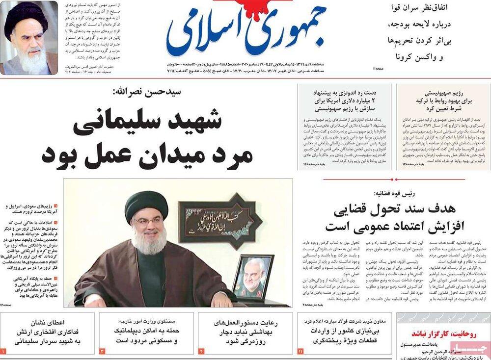 صفحه اول روزنامههای سه شنبه ۹ دی ۹۹