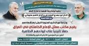 بزرگداشت سرداران مقاومت از سوی نماینده ولیفقیه در عراق