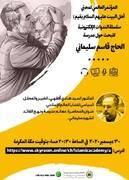 إقامة سلسلة ندوات لمناقشة مدرسة الحاج قاسم سليماني(ره)