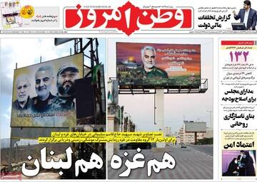 صفحه اول روزنامههای چهارشنبه ۱۰ دی ۹۹