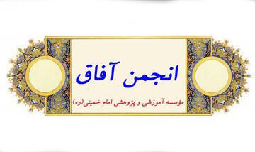 آشنایی با انجمن آفاق مؤسسه آموزشی و پژوهشی امام خمینی(ره)