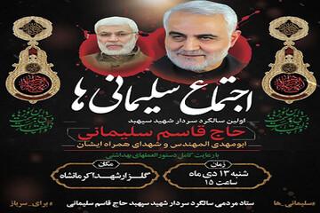 اجتماع «سلیمانیها» در کرمانشاه برگزار میشود