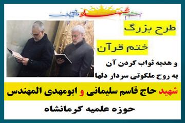 اجرای طرح «ختم قرآن» در حوزه علمیه کرمانشاه
