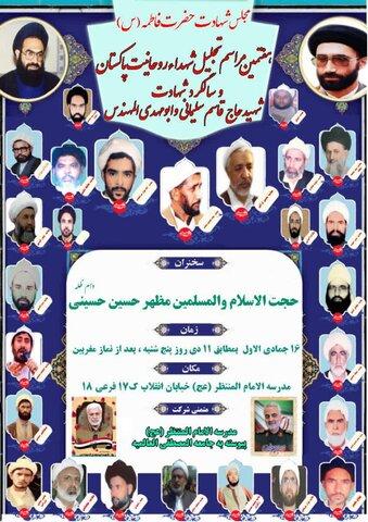 شہادت مظلومانہ حضرت زہراء اور شہدائے روحانیت کی تجلیل کے سلسلہ میں ساتواں سالانہ پروگرام