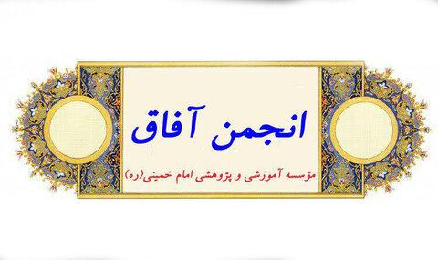 انجمن آفاق مؤسسه امام خمینی