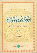 حضرت زهرا(س) الگوی کامل بشریت
