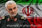 شهید سلیمانی موثرترین فرد مبارزه با عناصر تروریسم بود