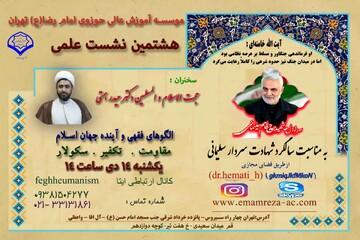 مراسم گرامی داشت شهید «حاج قاسم سلیمانی»  در تهران  برگزار می شود