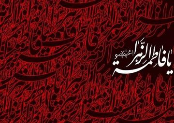 حضرت زهرا (س) امیرالمؤمنین(ع) را تنها راه نجات امت معرفی کردند