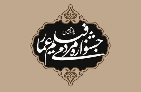 یازدهمین جشنواره فیلم عمار