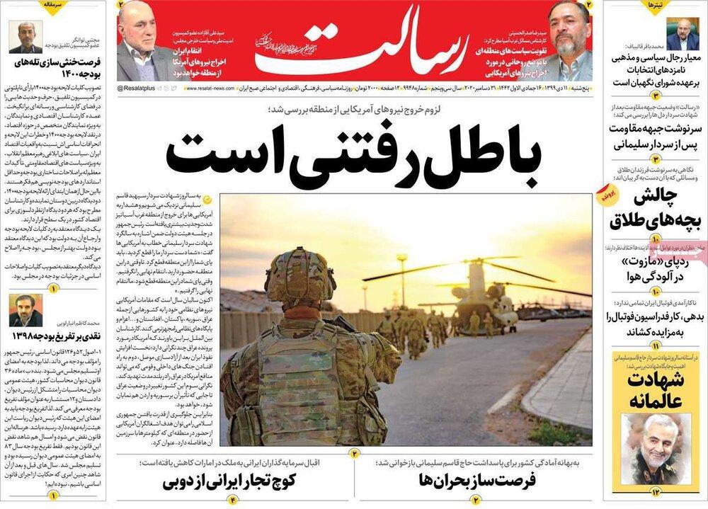صفحه اول روزنامههای پنج شنبه ۱۱ دی ۹۹