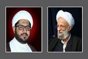 رئیس مجمع علما و خطبا حیدرآباد هند درگذشت آیتالله مصباح یزدی را تسلیت گفت