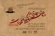 روضه خوانی درب منازل شهدای کرمانشاه به یاد «سردار دلها»