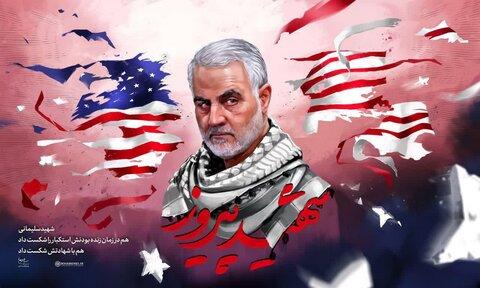 پوستر شهید سلیمانی