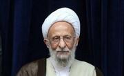 تسلیت رئیس جامعة المصطفی مشهد در پی رحلت آیت الله مصباح یزدی