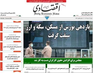 صفحه اول روزنامههای شنبه ۱۳ دی ۹۹