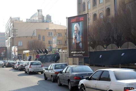 تصاویر/ مراسم بزرگداشت مرحوم آیت الله مصباح یزدی در موسسه امام خمینی(ره)