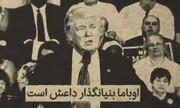 موشن گرافیک   «تناقضهای آمریکایی»؛ خالق داعش، نابودکننده داعش را ترور میکند...