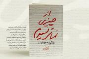 یادداشت رهبر انقلاب بر کتاب خاطرات خودنوشت حاج قاسم منتشر شد