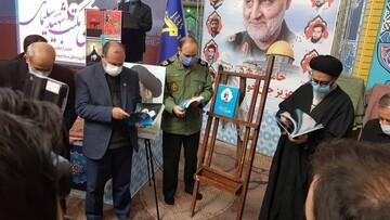 دانشنامه سردار سلیمانی تدوین شد