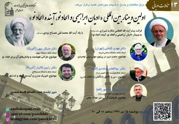 وبینار بین المللی «ادیان ابراهیمی و مواجهه با الحاد جدید» برگزار می شود