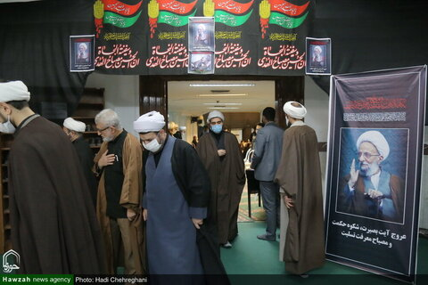 بالصور/ إقامة مجلس تأبين للفقيد آية الله مصباح اليزدي في مؤسسة الإمام الخميني (ره) بقم المقدسة