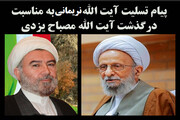 پیام تسلیت عضو خبرگان رهبری به مناسبت ارتحال آیت الله مصباح یزدی