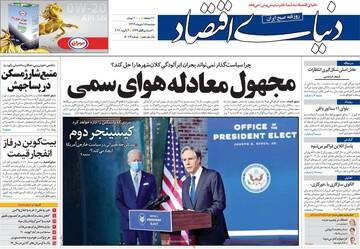 صفحه اول روزنامههای دوشنبه ۱۵دی ۹۹