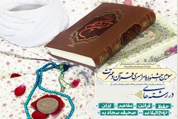 مهلت ثبتنام نهایی سومین جشنواره قرآن و عترت ویژه خانواده طلاب تمدید شد