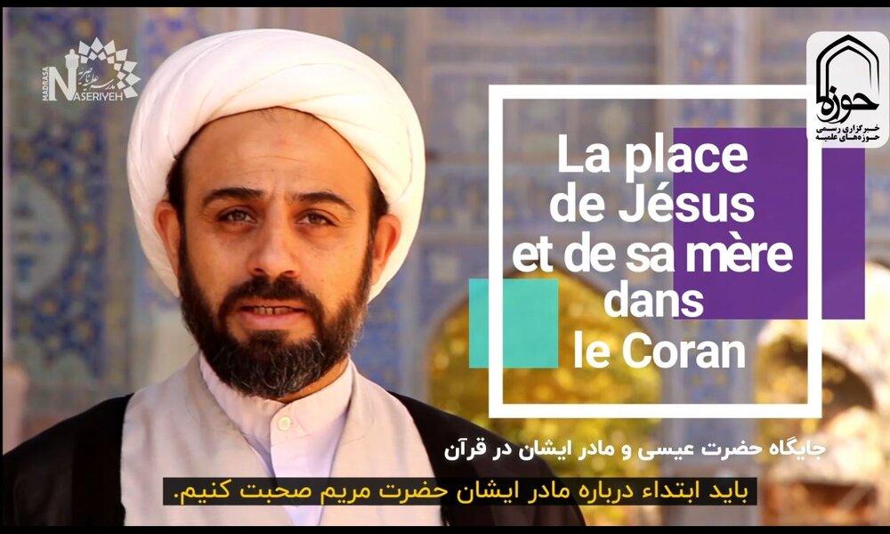 فیلم | تبیین جایگاه حضرت عیسی(ع) و مادر ایشان از منظر قرآن کریم به زبان فرانسوی