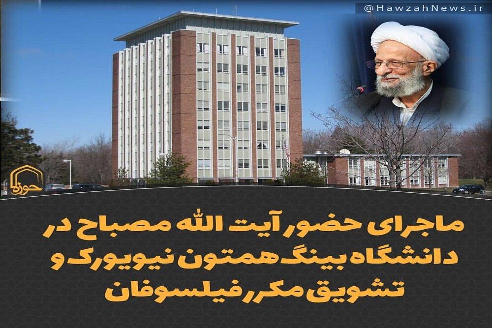 عکس نوشت| ماجرای حضور آیت الله مصباح در دانشگاه بینگهمتون نیویورک و تشویق مکرر فیلسوفان