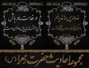 عکس نوشت | احادیثی از حضرت زهرا سلام الله علیها